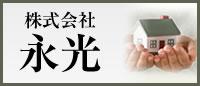 株式会社永光