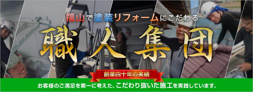 福山で塗装リフォームにこだわる職人集団ペンテック 創業四十年の実績