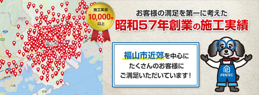 お客様の満足を第一に考えた昭和57年創業の施工実績10,000件以上 福山市近郊を中心に沢山のお客様にご満足いただいています!