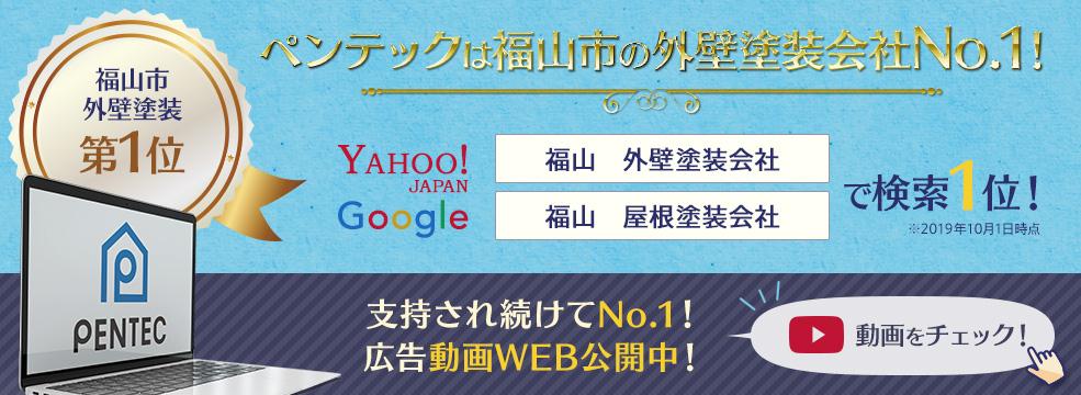 ペンテックは福山市の外壁塗装会社No.1!支持され続けてNo.1 !広告動画WEB公開中!