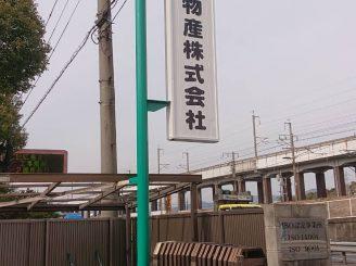 令和2年2月20日 更新!福山市引野町 看板リニューアル工事