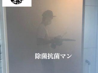 令和2年7月26日 更新! 福山市伊勢丘 バクタクリ-ン除菌・抗菌施工