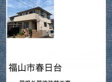 福山市春日台 外壁塗装替工事