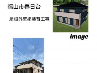 令和3年7月7日~ 福山市春日台 屋根外壁塗装替工事