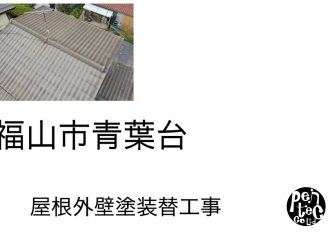 令和3年7月~福山市青葉台 屋根・外壁塗装工事