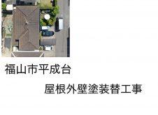福山市平成台 屋根・外壁塗装替工事