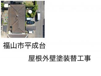 令和3年8月~ 福山市平成台 屋根・外壁塗装替工事