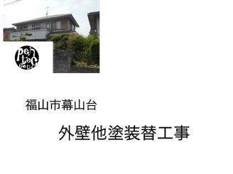 令和3年7月20日~ 福山市幕山台 外壁塗装替工事