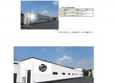 岡山県工場 外壁塗装替工事
