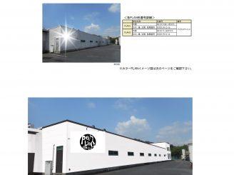 令和3年7月~ 岡山県工場 外壁塗装替工事